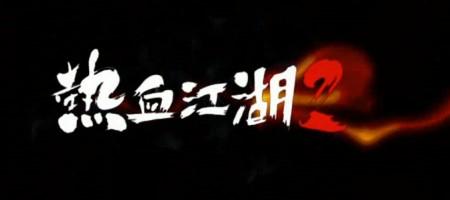 Nom : Yulgang 2 - logo (provisional).jpgAffichages : 920Taille : 13,2 Ko